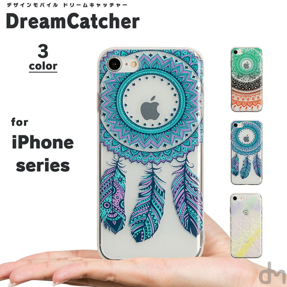 iPhone XS x s ケース Max XR 8 7 メール便送料無料 ソフトケース アイフォン iPhoneXS XR X 8 7 iPhone8 iPhone7 Plus ケース カバー マックス プラス シリコン おしゃれ かわいい 大人 海外 メンズ 羽根 プレゼント 「 ドリームキャッチャー 」