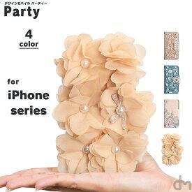 iPhone XR XS X ケース 8 7 メール便送料無料 手帳型 手帳 アイフォン iPhoneXR iPhoneXS iPhoneX iPhone8 iPhone7 Plus Max ケース カバー プラス 大人 女子 おしゃれ かわいい パール レース 花びら デコ 花 柄 バラ カード dm「 パーティー 」