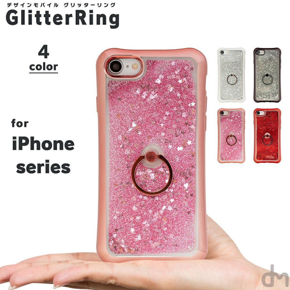 iPhone XS x s ケース Max XR 8 7 メール便送料無料 ソフトケース アイフォン iPhoneXS XR X 8 7 iPhone8 iPhone7 Plus ケース カバー マックス プラス シリコン おしゃれ 大人 かわいい キラキラ 動く 流れる ラメ リキッド リング付 赤 プレゼント 「 グリッターリング 」