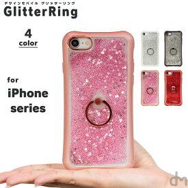 iPhone8 ケース iPhone XR ケース iPhoneケース 7 アイフォン iPhoneXR iPhoneXS iPhoneX iPhone7 ケース カバー かわいい キラキラ 動く 流れる ラメ リキッド リング付 赤 dm「グリッターリング」