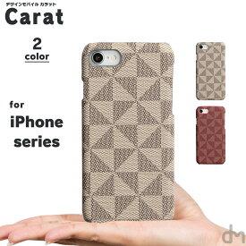 iPhone XS x s ケース 8 7 メール便送料無料 ソフトケース アイフォン iPhoneXS X 8 7 iPhone8 iPhone7 Plus ケース カバー マックス プラス PU レザー おしゃれ かわいい 大人 女子 メンズ 海外 チェック 幾何学 格子 市松模様 プレゼント 「 カラット 」