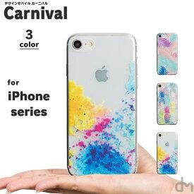 iPhone XS X ケース 8 7 メール便送料無料 ソフトケース アイフォン iPhoneXS iPhoneX iPhone8 iPhone7 Plus ケース カバー プラス シリコン おしゃれ かわいい 大人 シンプル カラフル ボタニカル スプラッシュ dm「 カーニバル 」