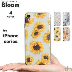 iPhone XR XS X ケース 8 7 メール便送料無料 ソフトケース アイフォン iPhoneXR iPhoneXS iPhoneX iPhone8 iPhone7 Plus Max ケース カバー プラス シリコン おしゃれ かわいい 大人 シンプル 透明 花 柄 バラ ひまわり 紫陽花 dm「 ブルーム 」
