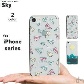 iPhone XR Max XS X ケース 8 7 メール便送料無料 ソフト ケース アイフォン iPhoneXR iPhoneMax iPhoneXS iPhoneX 8 iPhone8 iPhone7 Plus カバー プラス シリコン 背面 クリア カバー おしゃれ かわいい 大人 女子 北欧 空 山 月 湖 森 紙 飛行機 カラフル dm「スカイ」