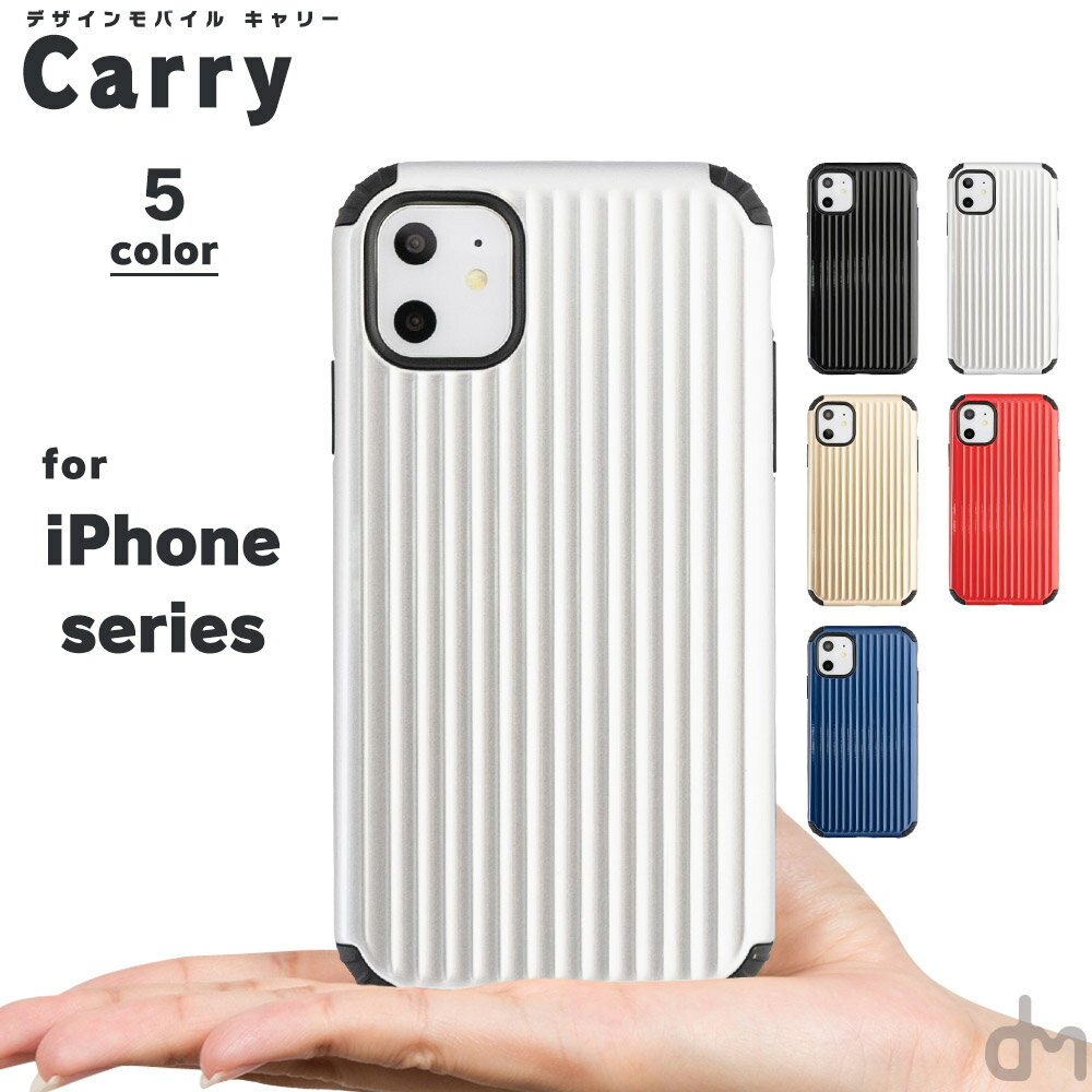 iPhone XS x s ケース Max XR 8 7 メール便送料無料 ハード ケース アイフォン iPhoneXS XR X 8 7 iPhone8 iPhone7 Plus カバー マックス プラス ポリカーボネート PC おしゃれ かわいい 大人 スーツケース キャリー バッグ ガラガラ アタッシュ プレゼント 「 キャリー」