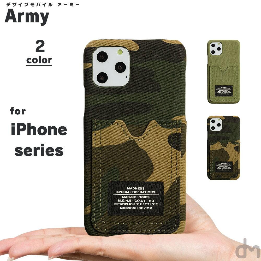 iPhone XS x s ケース Max XR 8 7 メール便送料無料 ハード ケース アイフォン iPhoneXS XR X 8 7 iPhone8 iPhone7 Plus カバー マックス プラス ポリカーボネート おしゃれ かわいい 大人 ミリタリー 迷彩 カモフラ カーキ カード ポケット メンズ プレゼント 「 アーミー」