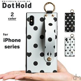 iPhone XS x s ケース 8 7 メール便送料無料 ソフト ケース アイフォン iPhoneXS X 8 7 iPhone8 iPhone7 Plus カバー マックス プラス シリコン おしゃれ かわいい 大人 女子 水玉 ドット 白 黒 モノトーン ハート リング 落下防止 スクエア プレゼント 「ドットホールド」