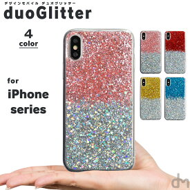 iPhone XR XS X ケース 8 7 メール便送料無料 ソフト ケース アイフォン iPhoneXR iPhoneXS iPhoneX iPhone8 iPhone7 Plus Max カバー プラス シリコン カバー キラキラ ラメ おしゃれ かわいい 大人 女子 ピンク シルバー 黄色 ツートン dm「 デュオグリッター 」
