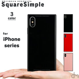 iPhone XR XS X ケース 8 7 メール便送料無料 ハード ケース アイフォン iPhoneXR iPhoneXS iPhoneX iPhone8 iPhone7 Plus Max カバー プラス シリコン ナノ ポリ ガラス 耐衝撃 おしゃれ かわいい 大人 女子 メンズ シンプル 無地 四角 dm「 スクエアシンプル 」