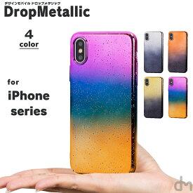 iPhone XR XS X ケース 8 7 メール便送料無料 ハード ケース アイフォン iPhoneXR iPhoneXS iPhoneX iPhone8 iPhone7 Plus Max カバー プラス ポリカーボネート おしゃれ かわいい 大人 女子 キラキラ グラデーション メタリック 虹 dm「 ドロップメタリック 」