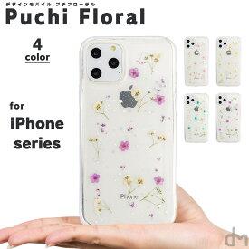 iPhone12 ケース iPhone SE iPhone11 ケース アイフォン 12 mini ケース アイフォン11 SE Pro ケース 8 XR XS X 7 iPhone8 iPhoneXR ケース スマホケース カバー かわいい キラキラ 押し花 本物 花 柄 ピンク 紫 dm「プチフローラル」