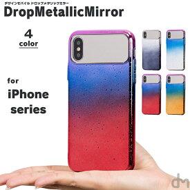 iPhone XR XS X ケース 8 7 メール便送料無料 ハード ケース アイフォン iPhoneXR iPhoneXS iPhoneX iPhone8 iPhone7 Plus Max カバー プラス ポリカーボネート おしゃれ かわいい 大人 女子 トレンド アニマル 流行 人気 dm「 ドロップメタリックミラー 」