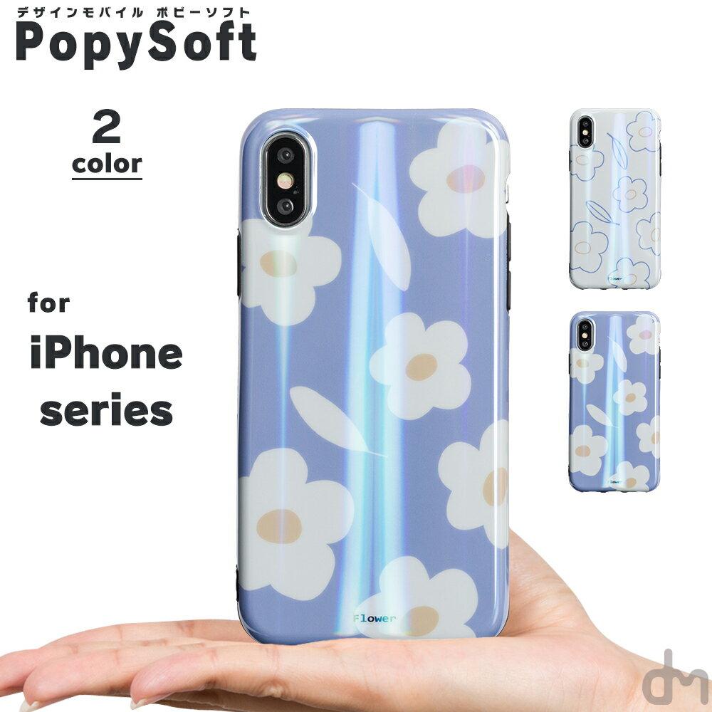iPhone XS x s ケース Max XR 8 7 メール便送料無料 ソフト ケース アイフォン iPhoneXS XR X 8 iPhone8 iPhone7 Plus カバー マックス プラス シリコン カバー おしゃれ かわいい 大人 女子 花柄 キラキラ 北欧 テキスタイル 紫 白 パステル 艶 プレゼント 「ポピーソフト」
