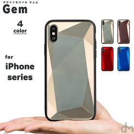 iPhone XR XS X ケース 8 7 メール便送料無料 ハード ケース アイフォン iPhoneXR iPhoneXS iPhoneX iPhone8 iPhone7 Plus Max カバー プラス シリコン ポリカーボネート おしゃれ かわいい 大人 女子 メンズ シンプル 無地 キラキラ ダイアモンド dm「 ジェム 」
