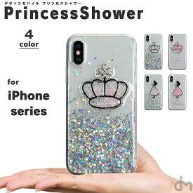 iPhone XR XS X ケース 8 7 メール便送料無料 ソフト ケース アイフォン iPhoneXR iPhoneXS iPhoneX 8 iPhone8 iPhone7 Plus カバー プラス シリコン カバー キラキラ ラメ おしゃれ かわいい 大人 女子 フレーク クラウン 王冠 ビーズ dm「 プリンセスシャワー 」
