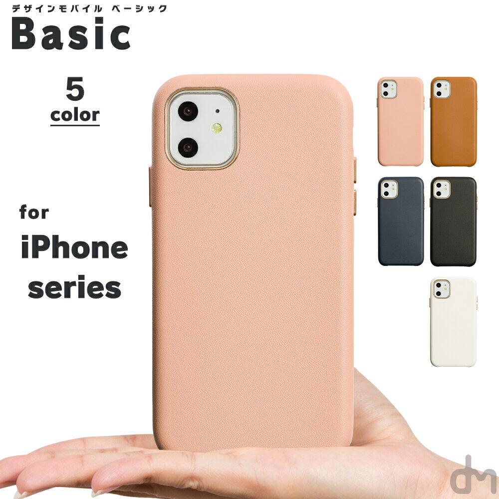 iPhone XS x s ケース Max XR 8 7 メール便送料無料 セミハード ケース アイフォン iPhoneXS XR X 8 iPhone8 iPhone7 Plus カバー マックス プラス シリコン カバー おしゃれ かわいい 大人 女子 シンプル ヌード ピンク ブラック キャメル メンズ プレゼント 「ベーシック」