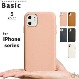 iPhone XR XS X ケース 8 7 メール便送料無料 セミハード ケース アイフォン iPhoneXR iPhoneXS iPhoneX 8 iPhone8 iPhone7 Plus カバー プラス シリコン カバー おしゃれ かわいい 大人 女子 シンプル ヌード ピンク ブラック キャメル メンズ dm「 ベーシック 」