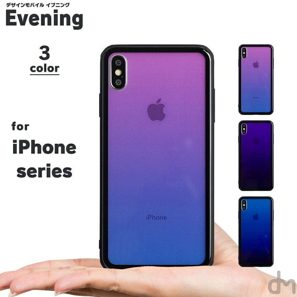 iPhone XS x s ケース Max XR 8 7 メール便送料無料 ソフト ナノ 強化 ポリカ ケース アイフォン iPhoneXS XR X 8 7 iPhone8 iPhone7 Plus カバー マックス プラス シリコン カバー おしゃれ かわいい 大人 メンズ アーバン かっこいい シンプル プレゼント 「イブニング」