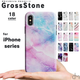 iPhone8 ケース iPhone XR ケース iPhoneケース 7 アイフォン iPhoneXR iPhoneXS iPhoneX iPhone7 ケース カバー かわいい 大理石 艶 マーブル ストーン ツヤ dm「グロスストーン」