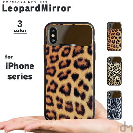 iPhone XR XS X ケース 8 7 メール便送料無料 ハード ケース アイフォン iPhoneXR iPhoneXS iPhoneX 8 iPhone8 iPhone7 Plus カバー プラス シリコン 強化 ガラス カバー 鏡 付き ヒョウ柄 ひょう レオパ おしゃれ かわいい 大人 女子 艶 dm「 レオパードミラー 」