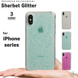 iPhone XS x s ケース Max XR 8 7 メール便送料無料 ソフト ケース アイフォン iPhoneXS XR X 8 iPhone8 iPhone7 Plus カバー マックス プラス シリコン カバー おしゃれ かわいい キラキラ ラメ 透ける オーロラ ピンク 大人 女子 プレゼント 「シャーベットグリッター」