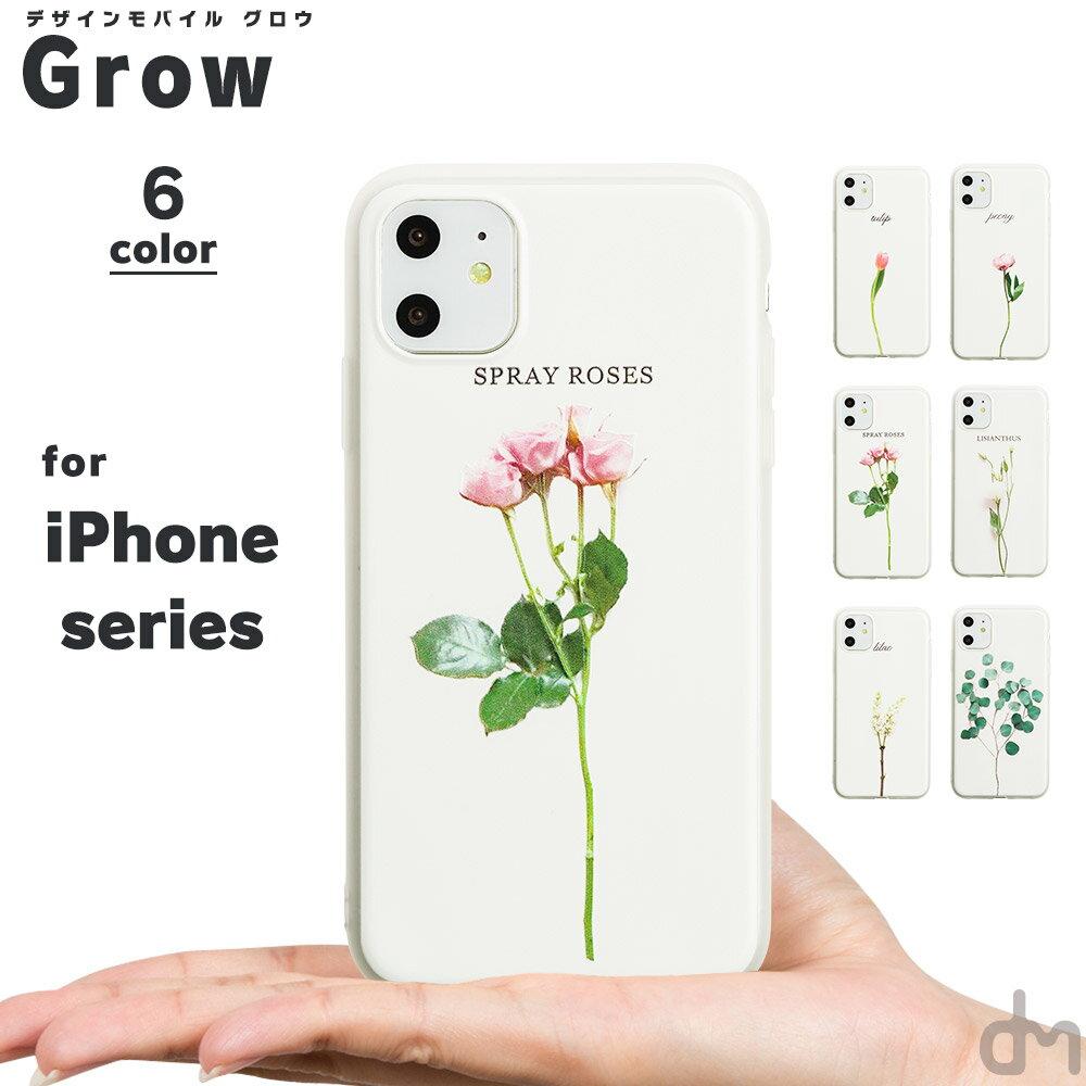 iPhone XS x s ケース Max XR 8 7 メール便送料無料 ハード ケース アイフォン iPhoneXS XR X 8 iPhone8 iPhone7 Plus カバー マックス プラス シリコン おしゃれ かわいい 大人 女子 海外 英語 アルファベット 花柄 シンプル ユーカリ ボタニカル 葉 プレゼント 「グロウ」