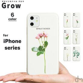 iPhone8 ケース iPhone11 ケース アイフォン11 アイフォン 11 Pro 8 XR XS X ケース 7 iPhoneXR iPhoneXS X ケーススマホケース カバー かわいい 花柄 英語 アルファベット 花柄 ユーカリ ボタニカル 葉 dm「グロウ」