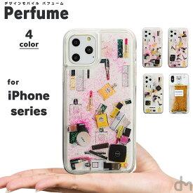 iPhone8 ケース iPhone11 ケース アイフォン11 アイフォン 11 Pro 8 XR XS X ケース 7 iPhoneXR iPhoneXS X ケーススマホケース カバー かわいい キラキラ 液体 流れる ラメ 輝く コスメ 香水 化粧品 dm「パフューム」