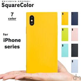 iPhone XR XS X ケース 8 7 メール便送料無料 ソフト ケース アイフォン iPhoneXR iPhoneXS iPhoneX 8 iPhone8 iPhone Plus カバー プラス シリコン カバー おしゃれ かわいい 大人 女子 シンプル 無地 ブロック カラフル 四角 ピンク 黄 dm「 スクエアカラー 」