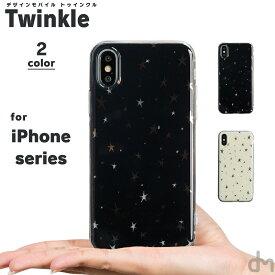 iPhone XR XS X ケース 8 7 メール便送料無料 ソフト ケース アイフォン iPhoneXR iPhoneXS iPhoneX 8 iPhone8 iPhone7 Plus カバー プラス シリコン カバー おしゃれ かわいい 大人 女子 スター ゴールド キラキラ 星 柄 黒 白 金 トレンド dm「 トゥインクル 」