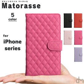 iPhone XR XS X ケース 8 7 メール便送料無料 手帳型 ソフト ケース ダイアリー アイフォン iPhoneXR iPhoneXS iPhoneX 8 iPhone8 iPhone7 Plus カバー プラス シリコン カバー おしゃれ かわいい 大人 女子 キルティング ピンク 上品 カード dm「 マトラッセ 」