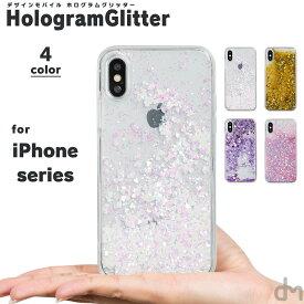 iPhone XR XS X ケース 8 7 メール便送料無料 セミハードケース アイフォン iPhoneXR iPhoneXS iPhoneX iPhone8 iPhone7 Plus Max ケース カバー プラス ポリカーボネート 流れる ラメ ハート キラキラ スター リキッド おしゃれ かわいい 女子 dm「 ホログラムグリッター 」