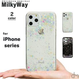 iPhone XR XS X ケース 8 7 メール便送料無料 ソフト ケース アイフォン iPhoneXR iPhoneXS iPhoneX iPhone8 iPhone7 Plus Max カバー プラス シリコン カバー キラキラ ラメ おしゃれ かわいい 大人 女子 スター 星 ホログラム オーロラ dm「 ミルキーウェイ 」