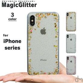 iPhone XR XS X ケース 8 7 メール便送料無料 ソフト クリア ケース アイフォン iPhoneXR iPhoneXS iPhoneX 8 iPhone8 iPhone7 Plus カバー プラス シリコン カバー おしゃれ かわいい 大人 女子 キラキラ ラメ 透明 海外 トレンド dm「 マジックグリッター 」