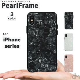 iPhone XR XS X ケース 8 7 メール便送料無料 ハード ケース アイフォン iPhoneXR iPhoneXS iPhoneX iPhone8 iPhone7 Plus Max 背面 カバー プラス シリコン TPU 強化 ガラス おしゃれ かわいい 大人 女子 パール シェル オーロラ キラキラ dm「 パールフレーム 」