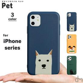 iPhone8 ケース iPhone11 ケース アイフォン11 アイフォン 11 Pro 8 XR XS X ケース 7 iPhoneXR iPhoneXS X ケーススマホケース カバー かわいい 犬 猫 柴犬 アニマル 動物 dm「ペット」