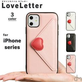 iPhone XR XS X ケース 8 7 メール便送料無料 ソフト ケース アイフォン iPhoneXR iPhoneXS iPhoneX iPhone8 iPhone7 Plus Max カバー プラス シリコン おしゃれ かわいい 大人 女子 手紙 レター ハート 背面 ポケット カード入れ ピンク 黒 白 dm「 ラブレター 」