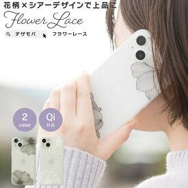 iPhone XR XS X ケース 8 7 メール便送料無料 ソフト ケース アイフォン iPhoneXR iPhoneXS iPhoneX 8 iPhone8 iPhone7 Plus カバー プラス シリコン 背面 カバー おしゃれ かわいい 大人 女子 花 柄 フラワー レース 黒 白 フェミニン dm「 フラワーレース 」