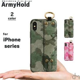 iPhone XR ケース iPhone8 ケース iPhoneケース 8 7 アイフォン iPhoneXR iPhoneXS iPhoneX iPhone7 Max Plus ケース カバー かわいい おしゃれ 可愛い 女子 大人 迷彩 柄 カモフラージュ カーキ ベルト リング 金 落下防止 ソフトケース dm 「 アーミーホールド 」
