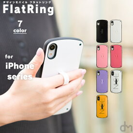 【ポイント2倍】iPhone11 ケース iPhone XR ケース アイフォン11 Pro XS X ケース 8 7 アイフォン XR iPhoneXR iPhoneXS X iPhone8 Max Plus ケース スマホケース カバー かわいい 耐衝撃 ポリカーボネート カラフル スマイル dm 「 フラットリング 」