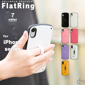 iPhone XR XS X ケース 8 7 メール便送料無料 ソフトケース アイフォン iPhoneXR iPhoneXS iPhoneX iPhone8 iPhone7 Plus Max シリコン ハード ケース 背面 カバー おしゃれ かわいい 大人 女子 耐衝撃 ポリカーボネート カラフル スマイル ピンク dm「 フラットリング 」
