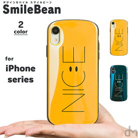 iPhone8 ケース iPhone XR ケース iPhoneケース 7 アイフォン iPhoneXR iPhoneXS iPhoneX iPhone7 ケース カバー かわいい スマイル マーク にこちゃん NICE ロゴ 偏光 ブルー イエロー dm「スマイルビーン」