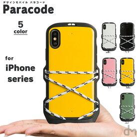 iPhone XR XS X ケース 8 7 メール便送料無料 ソフトケース アイフォン iPhoneXR iPhoneXS iPhoneX iPhone8 iPhone7 Plus Max シリコン ハード ケース 背面 カバー おしゃれ かわいい 大人 女子 メンズ 耐衝撃 ポリカーボネート TPU ストラップ 紐 黒 dm「 パラコード 」