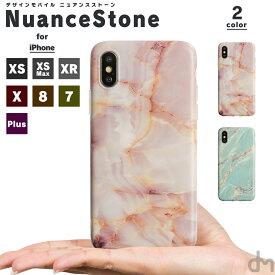 iPhone8 ケース iPhone XR ケース iPhoneケース 7 アイフォン iPhoneXR iPhoneXS iPhoneX iPhone7 ケース カバー かわいい マーブル 柄 大理石 ニュアンス カラー dm「ニュアンスストーン」