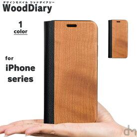 iPhone11 ケース iPhone XR ケース アイフォン11 Pro XS X ケース 8 7 手帳 手帳型 スマホケース手帳型 アイフォン11 アイフォン XR iPhoneXR iPhoneXS X iPhone8 ケース スマホケース カバー かわいい 木 本革 dm 「 ウッドダイアリー 」