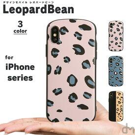 iPhone XR XS X ケース 8 7 メール便送料無料 ソフト ケース アイフォン iPhoneXR iPhoneXS iPhoneX 8 iPhone8 iPhone7 Plus カバー プラス TPU 背面 カバー おしゃれ かわいい 大人 女子 ヒョウ 柄 レオパード ピンク ブルー ベージュ くすみカラー dm「レオパードビーン」