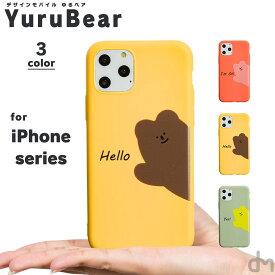 iPhone11 ケース iPhone XR ケース アイフォン11 Pro XS X ケース 8 7 アイフォン XR iPhoneXR iPhoneXS X iPhone8 Max Plus ケース スマホケース カバー かわいい くま クマ ゆる かわ 熊 アニマル ひょっこり dm 「ゆるベア」