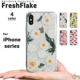 iPhone11 ケース iPhone se ケース iPhone8 アイフォン11 アイフォン 11 Pro 8 XR XS X ケース 7 XR X ケース スマホケース カバー かわいい キラキラ 花柄 レモン チェリー フレーク dm「フレッシュフレーク」