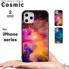 iPhone XR XS X ケース 8 7 メール便送料無料 ソフト ケース アイフォン iPhoneXR iPhoneXS iPhoneX 8 iPhone8 iPhone7 Plus カバー プラス TPU 強化 ガラス おしゃれ かわいい 大人 女子 星 空 宇宙 ギャラクシー 銀河 キラキラ ラメ ピンク ブルー 青 dm 「コズミック」