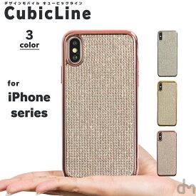 iPhone8 ケース iPhone XR ケース iPhoneケース 7 アイフォン iPhoneXR iPhoneXS iPhoneX iPhone7 ケース カバー かわいい キラキラ ラインストーン ゴールド シルバー メタリック dm「キュービックライン」